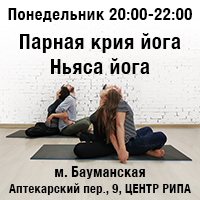 Парная йога Бауманская